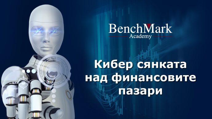 Кибер сянката над финансовите пазари – Безплатно обучение