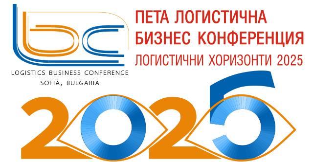 """Логистична Бизнес Конференция """"Логистични хоризонти 2025"""""""