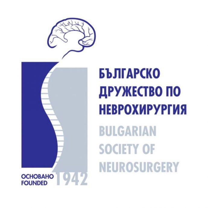 XXVI Национална конференция по неврохирургия