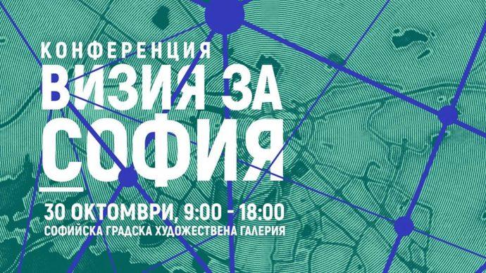 "Конференция ""Визия за София"""