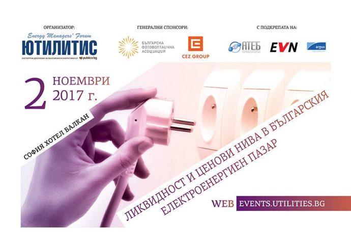 """Energy Managers' Forum """"Ликвидност и ценови нива в българския електроенергиен пазар"""""""