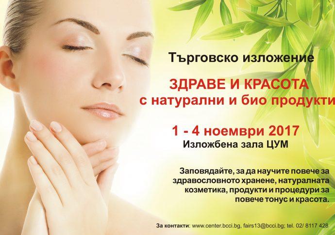 """Търговско изложение """"Здраве и красота с натурални и био продукти"""""""