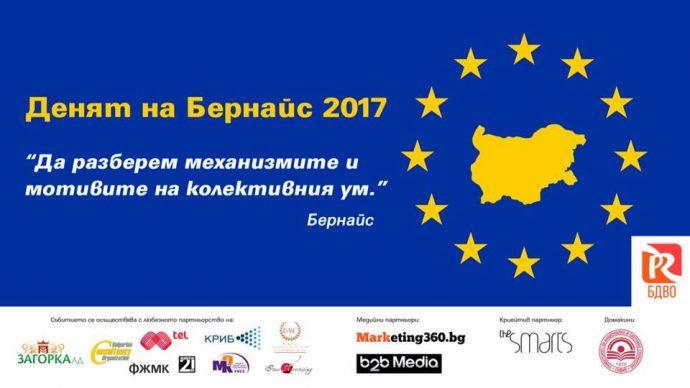 """Конференция """"Комуникационни и репутационни ползи и рискове за България на прага на Българското председателство на Съвета на ЕС"""""""