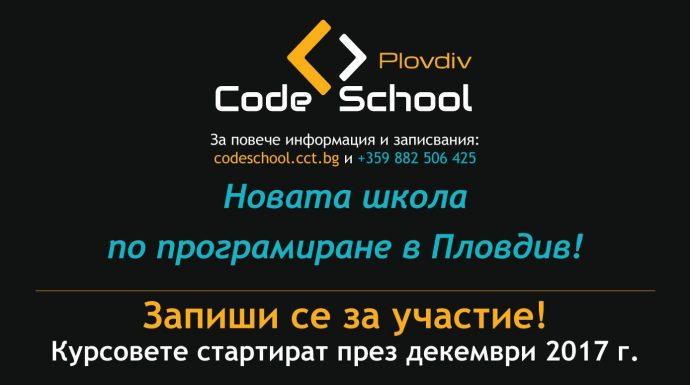 Code School Plovdiv – официално откриване