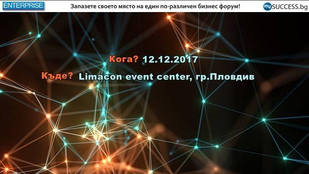 """Форум """"Дигитална трансформация на бизнеса и новият европейски регламент за личните данни GDRP 2016/679/EС"""""""