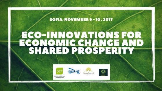 """Конференция """"Екоиновации за зелена икономическа промяна и споделен просперитет"""""""