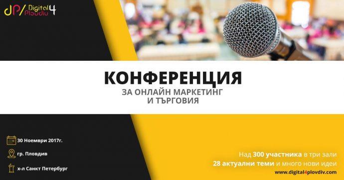 Конференция за онлайн маркетинг и търговия 2017