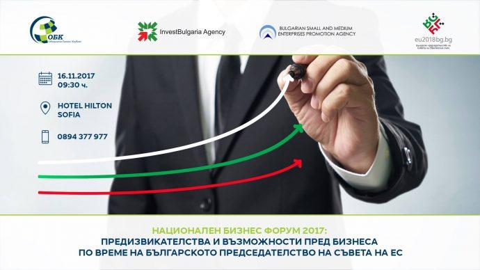 """Национален бизнес форум 2017 """"Предизвикателства и възможности пред бизнеса по време на Българското председателство на Съвета на ЕС"""""""