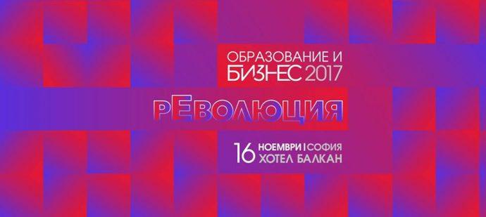 """Конференция """"Образование и бизнес: рЕволюция"""""""