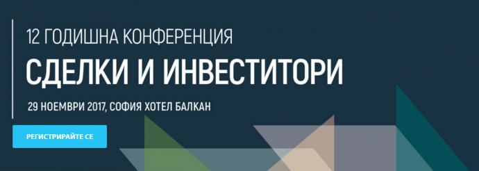 """12-та годишна конференция """"Сделки и инвеститори"""""""