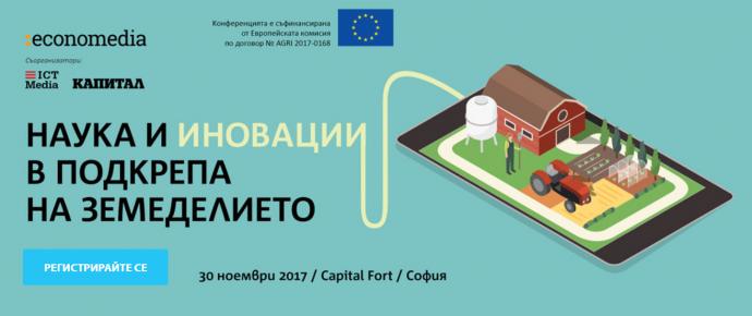 """Конференция """"Наука и иновации в подкрепа на земеделието"""""""