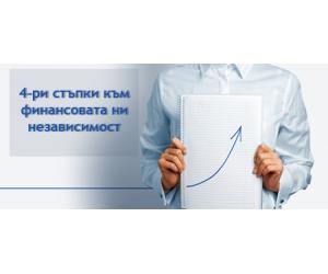 """Иновативно обучение """"Четири стъпки към финансовата независимост"""""""