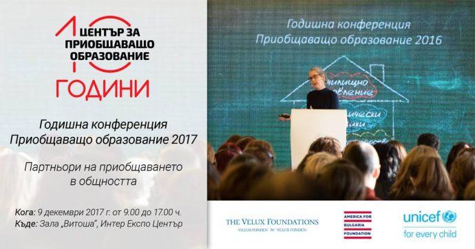 """Конференция """"Приобщаващо образование 2017"""""""