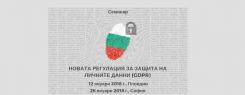 """Семинар """"Новата регулация за защита на личните данни (GDPR)"""""""