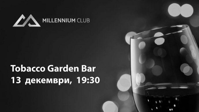 """Презентационно събитие """"Предприемачество, вино, кисело мляко и Китай!"""""""