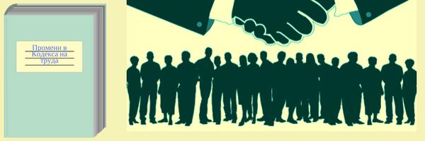 """Семинар """"Промени в трудовото и в осигурителното законодателство за 2018 г. Сумирано изчисляване на работното време"""""""