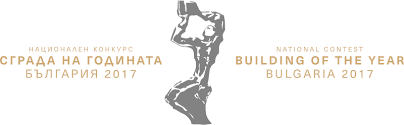 """Церемонията по връчването на наградите на конкурс """"Сграда на годината 2017"""""""