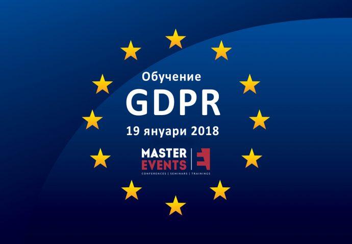 """Обучение """"GDPR + eCommerce – новият регламент за защита на личните данни"""""""