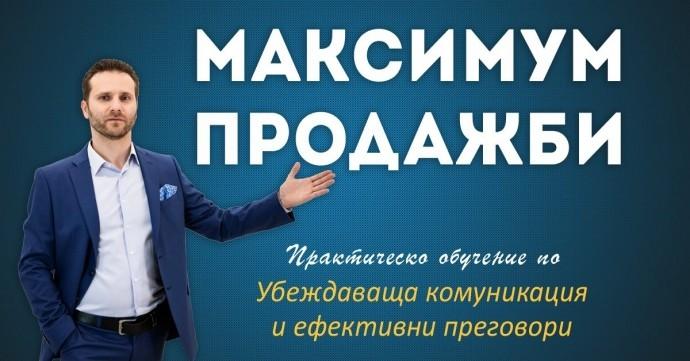 Максимум Продажби – практическо обучение с Радослав Благоев