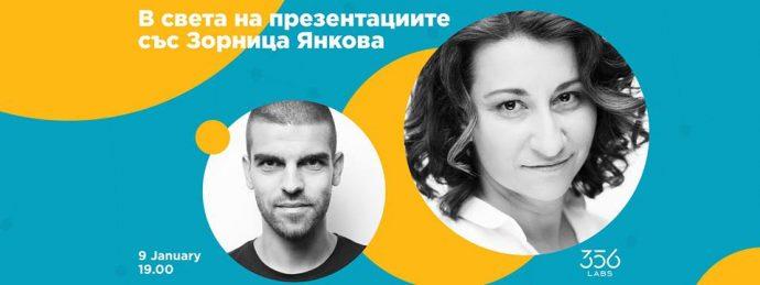 """Събитие """"В света на презентациите със Зорница Янкова"""""""