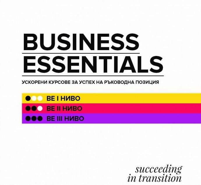 ВЕ1: Финансов мениджмънт, Business Essentials 2018