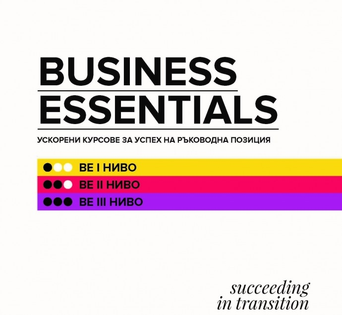 ВЕ1: Правна рамка, Business Essentials 2018