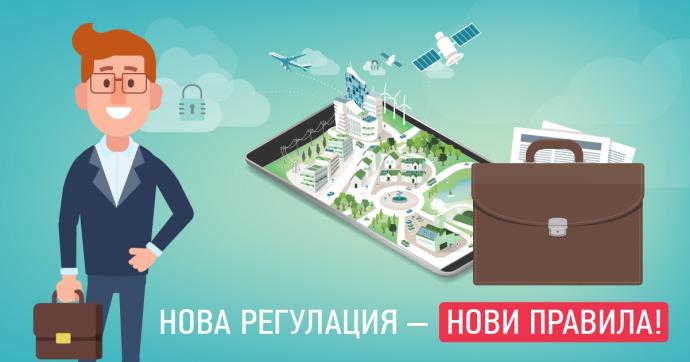 """Семинар """"Вход свободен в темата за GDPR. Бъдете готови с експертите в законодателството и ИТ технологиите"""""""