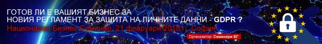"""Национален бизнес семинар """"Новият регламент за защита на личните данни – GDPR"""""""