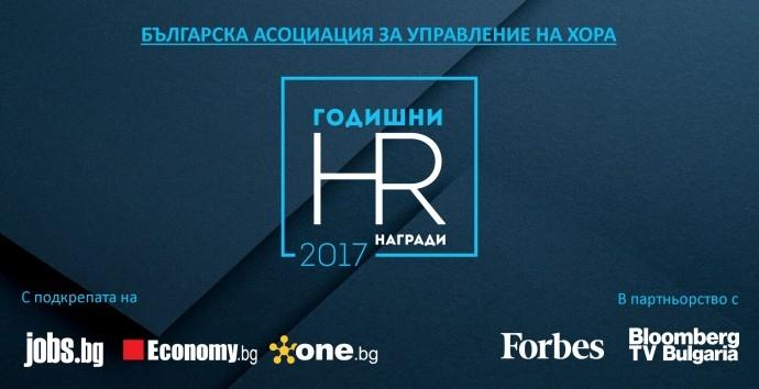 Церемония по връчване на Годишните HR награди 2017