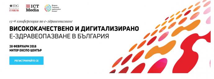 """13-а национална конференция по е-Здравеопазване """"Висококачествено и дигитализирано е-Здравеопазване в България"""""""