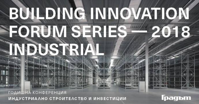"""Пета годишна конференция """"Индустриално строителство и инвестиции"""""""