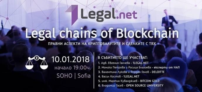 Събитие Legal Chains of Blockchain