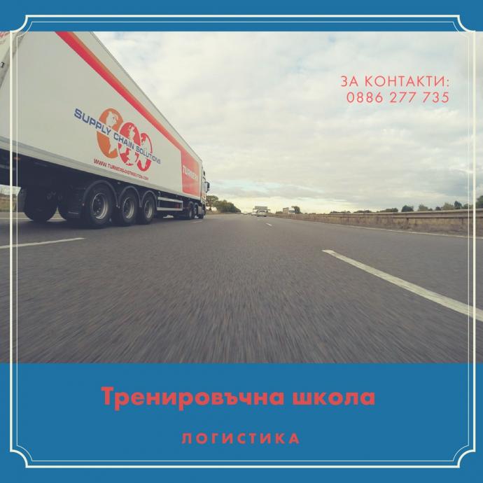 """Тренинг """"Правилно съхранение и транспортиране на стоките"""""""