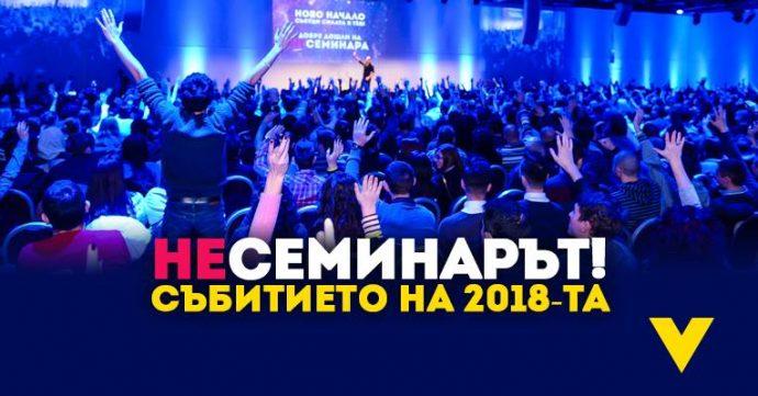 Несеминарът – Ново Начало – 2018