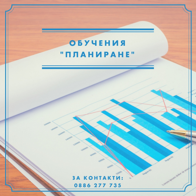 Тренировъчна школа Доставки – Бюджетиране и планиране на производство и доставки