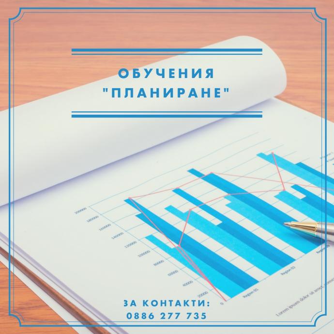 Тренировъчна школа Планиране – Прогнозиране и комуникации при планирането