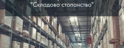 Тренировъчна школа Складово стопанство – Изпълнение на поръчките в склада