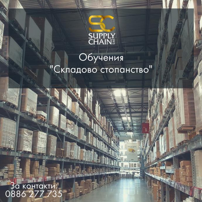 Тренировъчна школа Складово стопанство – Правилно съхранение на стоките в склада