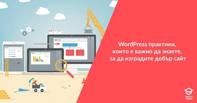 """Семинар """"WordPress практики, които е важно да знаете"""""""