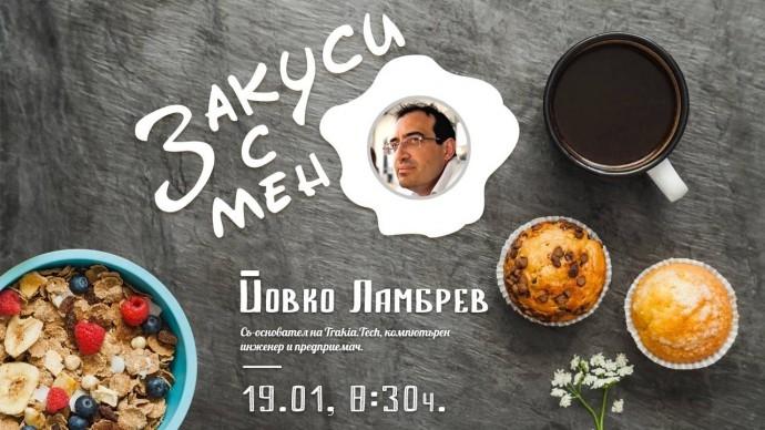 """Събитие """"Закуси с мен: Йовко Ламбрев"""""""