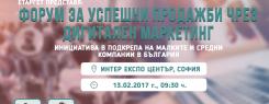Форум за успешни продажби чрез дигитален маркетинг