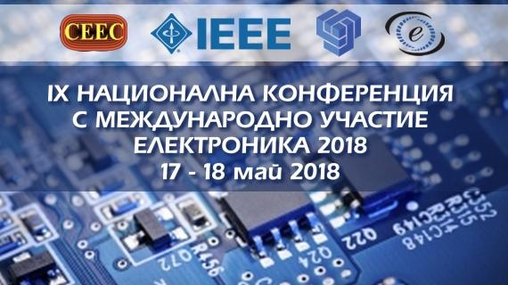 Конференция ЕЛЕКТРОНИКА 2018