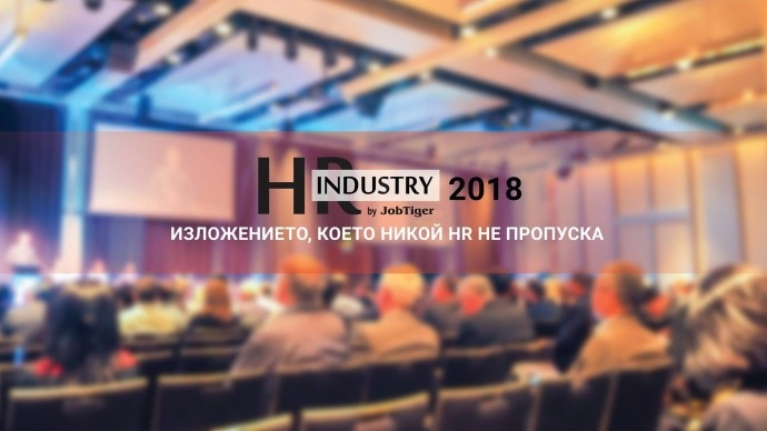 HR Industry 2018