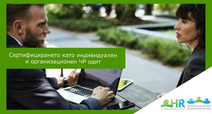 """Презентация """"Сертифицирането като индивидуален и организационен ЧР одит"""""""