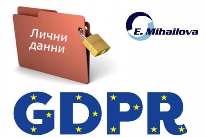 """Обучение """"GDPR – Нови правила за защита на личните данни"""""""