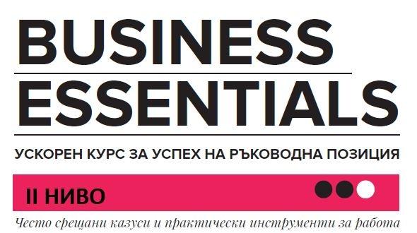 BE2: Стратегически Маркетинг, Business Essentials 2018