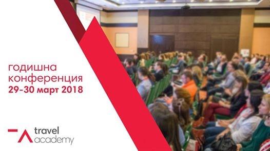 5-та годишна конференция на Travel Academy
