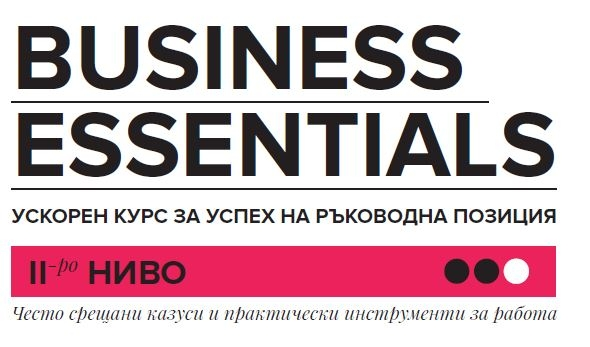BE2: Финансов анализ, Business Essentials 2018