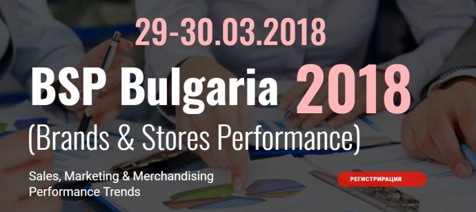 "Събитие ""BSP (Brands & Stores Performance) Bulgaria 2018"""