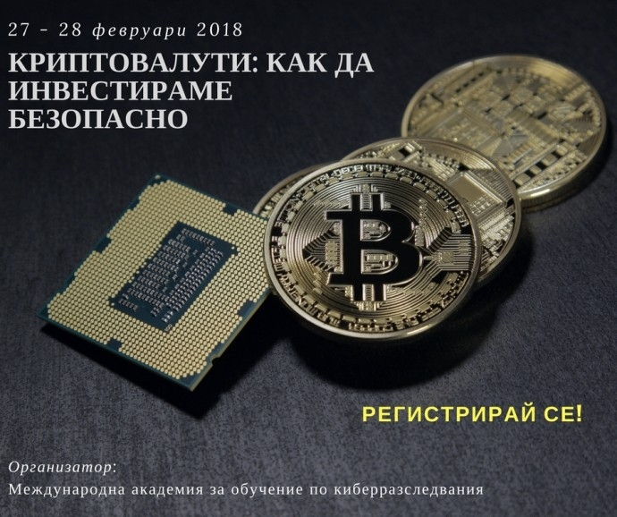 "Курс ""Криптовалути: как да инвестираме безопасно"""